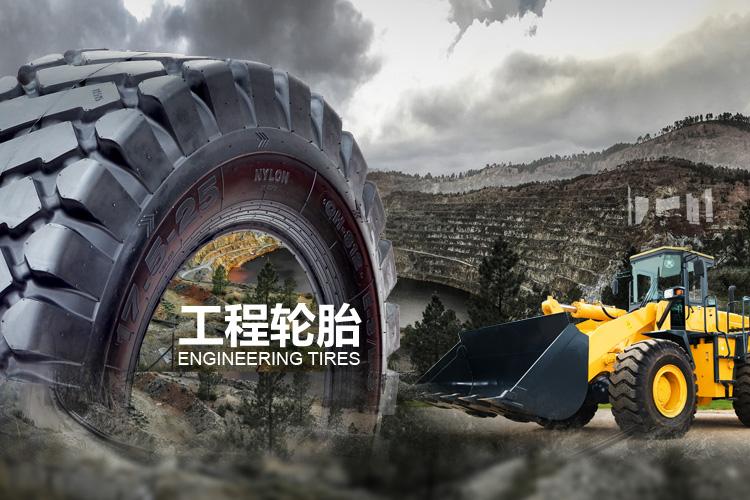 工程车轮胎