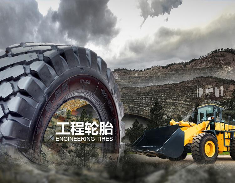 工业车辆轮胎